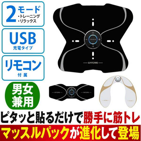 EMSマッスルパック2 特別セット【はぴねすくらぶラジオショッピング】