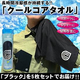 水分&振るだけでヒンヤリ!クールコアタオル<ブラック ワイド 5枚組>ひんやりタオル。振れば振るほど冷たくなる冷感タオル!UVカット!COOLCORE【はぴねすくらぶテレビショッピング・ラジオショッピング】