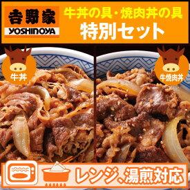 吉野家 牛丼の具・牛焼肉丼の具 はぴねすくらぶ特別セット