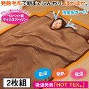 発熱毛布&敷きパッド&ひざ掛け(洗濯ネット付き)<2セット>【はぴねすくらぶ TVショッピング】ホットテックス使用…