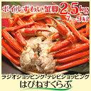 ボイルずわい蟹脚 約2.5kg<7〜9肩>