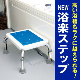 NEW 浴楽ステップ(よくらく)お風呂 入浴補助 浴槽台 踏み台 椅子・イス・チェア
