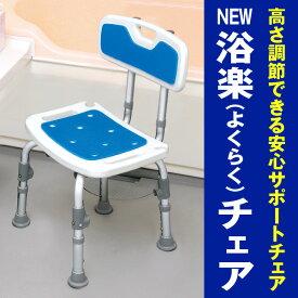 NEW 浴楽チェア(よくらく)折りたたみ式|お風呂|入浴補助|イス・椅子|シャワーチェア