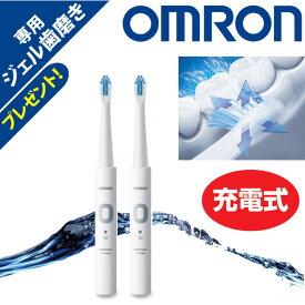 オムロン 音波式電動歯ブラシ HT-B304 2台セット メディクリーン<ホワイト>【はぴねすくらぶラジオショッピング】