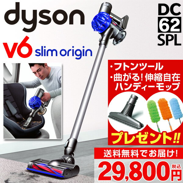 ダイソン V6 slim origin(DC62SPL)セット【フトンツール&伸縮ハンディーモップ付き】<国内正規品 新品|メーカー2年保証>(dyson ブルー系)コードレス掃除機 スティック型 ハンディクリーナー 布団クリーナー【送料無料】