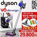 ダイソン V6 slim origin(DC62SPL)セット【フトンツール&伸縮ハンディーモップ付き】<国内正規品 新品|メーカー2…