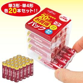 富士通 アルカリ乾電池20本セット