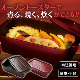 トースターパン<2色組>【送料無料】(葛恵子 トースタークッキング レシピカード付き)