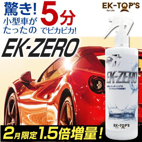 水が要らない洗車スプレー!洗車革命 EK-ZERO<2月限定!1.5倍増量セット>(水無し洗車&コーティング)【はぴねすくらぶラジオショッピング】