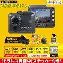 エンプレイス DIARECO ドライブレコーダー リアカメラ付 NDR-RC173【はぴねすくらぶラジオショッピング】