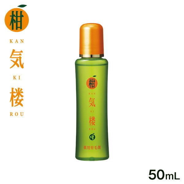 薬用育毛剤 柑気楼 50mL<通常価格>