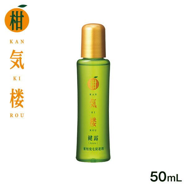 薬用育毛剤 柑気楼 健露 50mL<通常価格(2回目以降送料540円)>