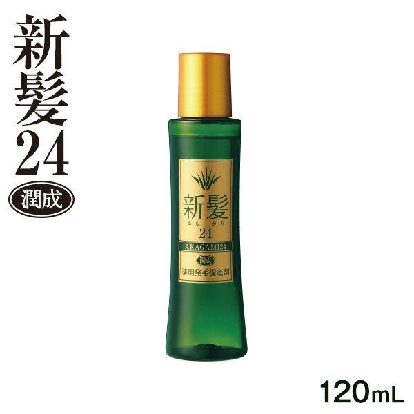 薬用育毛剤 新髪24潤成 120mL<通常価格(2回目以降)>