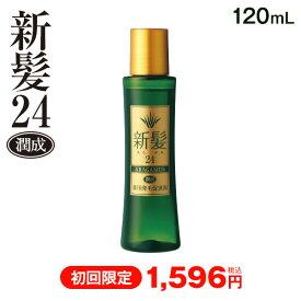 薬用育毛剤 新髪24潤成 120mL<初回限定特別価格>【送料無料】