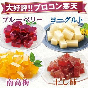 プロコン寒天<2セット>【送料無料】(選べる4味!ブルーベリー・干し柿・南高梅・ヨーグルト)
