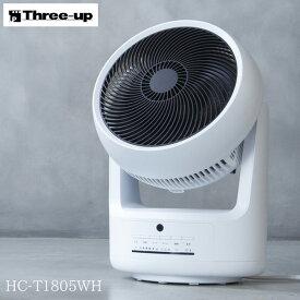 衣類乾燥機能付サーキュレーター「ヒート&クール」HC-T1805WH<ホワイト>Threeup スリーアップ【送料無料】