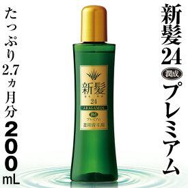 薬用育毛剤 新髪24潤成プレミアム 200mL★はぴねすくらぶ【送料無料】
