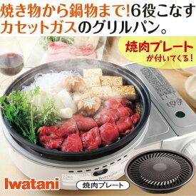 イワタニ ビストロの達人II 焼肉プレート付き(Iwatani CB-GP-W カセットガスグリルパン ビストロの達人2)