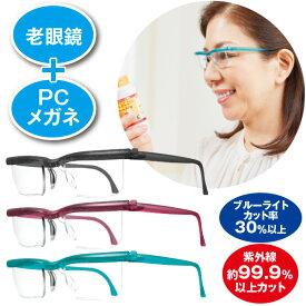 ドゥーアクティブ(老眼鏡+PCメガネ!視力補正用眼鏡・老眼用眼鏡・拡大用眼鏡|左右独立調節+0.5〜+4.0)ドゥアクティブ