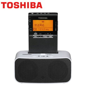 東芝 スピーカー付きポケットラジオ TY-SPR8