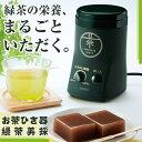 ツインバード お茶ひき器 緑茶美採(GS-4671DG|GS-4672W)