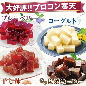 プロコン寒天<1セット>(選べる4味!ブルーベリー・干し柿・ヨーグルト・炭焼コーヒー)