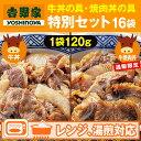 吉野家 冷凍牛丼&牛焼肉丼の具 はぴねすくらぶ特別セット<牛丼の具14食・牛焼肉丼の具2食>