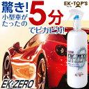 洗車革命 EK-ZERO(水が要らない洗車スプレー|水無し洗車&コーティング)【はぴねすくらぶラジオショッピング】(EK…