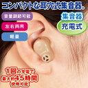 充電式耳穴集音器「耳力チャージII」<2個組>(充電機能付き収納ケース、ACアダプター、交換用キャップ、クリーンブ…