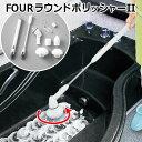 FOUR ラウンドポリッシャーII(お風呂・バスルーム・浴室・洗面台の掃除に!フォーラウンドポリッシャー2)
