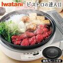 イワタニ ビストロの達人II 焼肉プレート付き(Iwatani CB-GP-W 卓上カセットコンロ カセットガスグリルパン ビストロ…