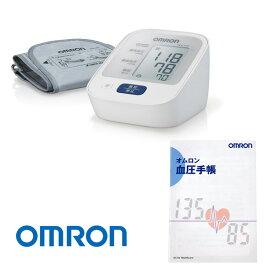 オムロン 上腕式血圧計セット HEM-7122(「オムロン血圧手帳」付き!)【送料無料】【はぴねすくらぶラジオショッピング】OMRON デジタル血圧計
