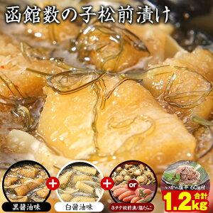 函館数の子松前漬けセット 1.2kg (イカの塩辛60g付)★はぴねすくらぶテレビショッピング