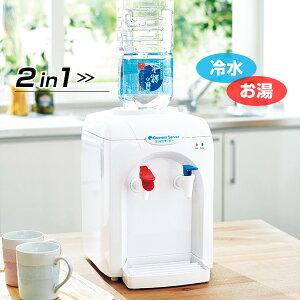 卓上ウォーター「コンビニサーバー」【送料無料】冷水&温水!2リットルペットボトルがそのまま使えるウォーターサーバー!