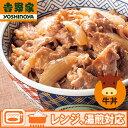 吉野家 冷凍牛丼の具 120g×16食