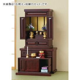 紫檀調仏壇・下収納台<仏壇小+収納台セット>