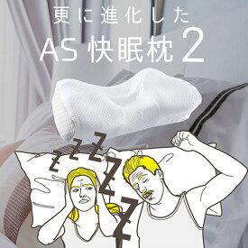スージーAS快眠枕2