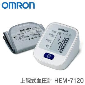 オムロン 上腕式血圧計 HEM-7120|【送料無料】OMRON 血圧計 デジタル 血圧測定器