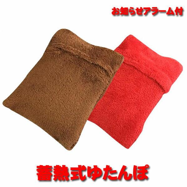 大阪ブラシ蓄熱式ゆたんぽ ECO28 (おしらせアラーム付)ブラウン/レッド蓄熱式 湯たんぽ/蓄熱充電/コードレス/暖房器具/保温/アラームNEW