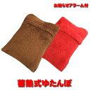 大阪ブラシ蓄熱式ゆたんぽ ECO28 (おしらせアラーム付)ブラウン/レッド蓄熱式 湯たんぽ/蓄熱充電/コードレス/暖房…