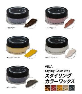 維娜維娜的頭髮顏色蠟 (摩卡棕色 / 楓葉紅 / 金黃色 / 鉑銀、 灰藍色)