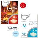 【ダイエットセット】 Patch MD 貼るバーン Burn Plus 日本仕様 + ガルシニアカンボジア プラス 【日本仕様/正規品】…