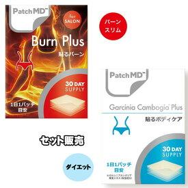 【ダイエットセット】 Patch MD 貼るバーン Burn Plus 日本仕様 + ガルシニアカンボジア プラス 【日本仕様/正規品】 各1枚