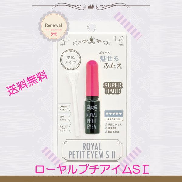 ローヤルプチアイムSII【ゆうパケットにて送付】送料無料