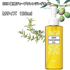 DHC 薬用ディープクレンジングオイル(M)120ml【医薬部外品】