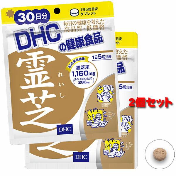 DHC 霊芝(れいし) 30日分 2個セット 送料無料