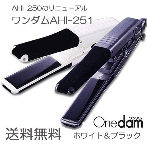 【送料無料】ワンダム ストレートアイロン 25mm AHI-251 ホワイトブラック/ホワイト