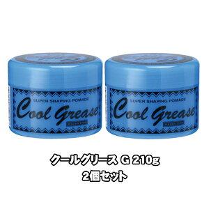 【送料無料】2個セット 阪本高生堂 クールグリース G 210g  ライムの香り