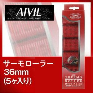 アイビル サーモローラーVAR−4 (5本入り)