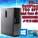 【中古】デスクトップパソコン DELL OptiPlex 790 SFF Windows 10 Core i5 2400 3.10GHz メモリ4GB HDD500GB DVDマルチドライブ WPS Of…